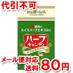 シュガーレス ハーブキャンディ 25g ゆうメール送料80円