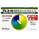【第(2)類医薬品】 プレコール持続性鼻炎カプセルLX 40カプセル_