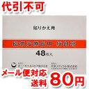 磁気治療器用 絆創膏 48枚 ゆうメール送料80円