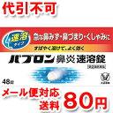 【第(2)類医薬品】 大正製薬 パブロン パブロン鼻炎速溶錠 (48錠) ゆうメール送料80円