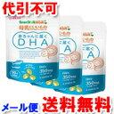 ビーンスタークマム 母乳にいいもの 赤ちゃんに届くDHA 90粒(30日分)×3個セット ゆうメール送料無料