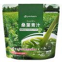 ファイテン 桑葉青汁 難消化性デキストリンプラス 230g