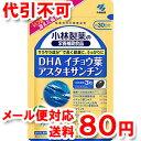 小林製薬 DHA イチョウ葉 アスタキサンチン 90粒(約30日分) ゆうメール送料80円