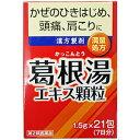 【第2類医薬品】 井藤漢方製薬 イトーの葛根湯エキス顆粒 21包