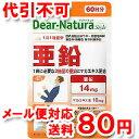 ディアナチュラ スタイル 亜鉛 (60日分) 60粒 ゆうメール送料80円