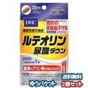 DHC ルテオリン尿酸ダウン 20日分 20粒×2個セット メール便送料無料