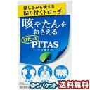 【第2類医薬品】ピタスせきトローチ 12個 メール便送料無料
