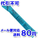 【第2類医薬品】 ハイクロンS 20g×15錠 ゆうメール送料80円