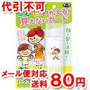 アレルブロック 花粉ガード スプレー ママ&キッズ 75ml ゆうメール送料80円