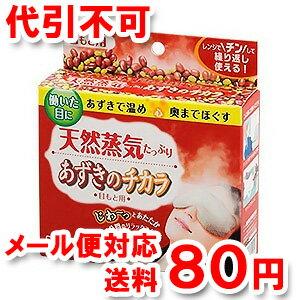 あずきのチカラ 目もと用 1個 ゆうメール送料80円