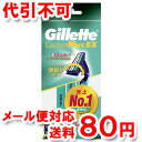 ジレット カスタムプラスEX 首振式 3本入 ゆうメール送料80円
