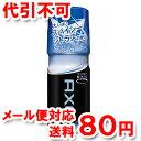 アックス フレグランス ボディスプレー(クリック) 60g ゆうメール送料80円