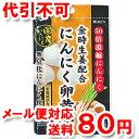 リケン 金時生姜配合にんにく卵黄油 62粒 ゆうメール送料80円