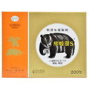 【第2類医薬品】 熊膽圓S (ゆうたんえん) 200包入