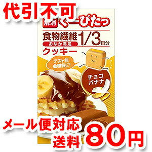 ぐーぴたっ クッキー チョコバナナ (3本入) ゆうメール送料80円