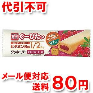 ぐーぴたっ クッキーバー クランベリーチーズ(1本入) ゆうメール送料80円