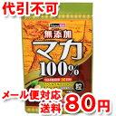 山本漢方 マカ粒100% 120粒 ゆうメール送料80円