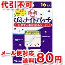 小林製薬 びふナイト パッチ 16枚 医薬部外品 ゆうメール送料80円