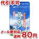 ユウキ製薬 新ケフィア粒 65粒 ゆうメール送料80円