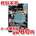 【第1類医薬品】 トノス 3g ゆうメール送料80円