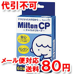 ミルトン チャイルドプルーフ 60錠 MiltonCP ゆうメール送料80円