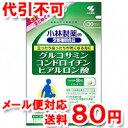 小林製薬 グルコサミン コンドロイチン硫酸ヒアルロン酸 240粒(約30日分) ゆうメール送料80円