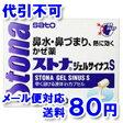 【第(2)類医薬品】 ストナジェルサイナスS 36カプセル ゆうメール送料80円