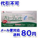 メニコン プロージェント 7ペア入 ゆうメール送料80円 4984194122020