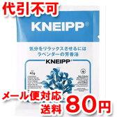 クナイプ バスソルト ラベンダーの香り 40g ゆうメール送料80円