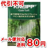 クナイプ グーテルフト パイン(松の木)&モミの香り 40g 医薬部外品 ゆうメール送料80円