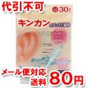 キンカンのすっきり綿棒 ローズの香り(30本入) ゆうメール送料80円