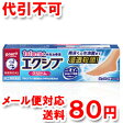 【第(2)類医薬品】 メンソレータム エクシブWクリーム 15g ゆうメール送料80円