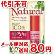 リップベビー ナチュラル スイートチェリーの香り ゆうメール送料80円