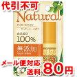 リップベビー ナチュラル ピュアハニーの香り ゆうメール送料80円