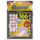 フマキラー Kawaii Select 虫よけバリア 366日 ピンク