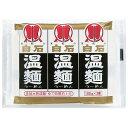 白石温麺 はたけなか製麺 3入白石温麺 (100g×3束入)×20袋 3ケース