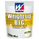 ウイダー ウエイトアップビッグ バニラ味 1.2kg □_