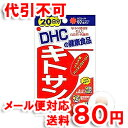 DHC 20日分 キトサン 60粒 ゆうメール送料80円