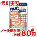 DHC 20日分 マルチビタミン 20粒 ゆうメール送料80円