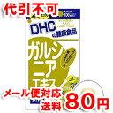 DHC 20日分 ガルシニアエキス 100粒 ゆうメール送料80円