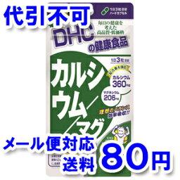 DHC 60日分 カルシウム/マグ(ハードカプセル) 180粒 ゆうメール送料80円