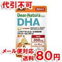 ディアナチュラ スタイル DHA 60粒 ゆうメール送料80円