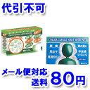 【第2類医薬品】 奥田脳神経薬(40錠) ゆうメール送料80円