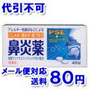 【第2類医薬品】 皇漢堂製薬 鼻炎薬 クニヒロ 48錠 ゆうメール送料80円