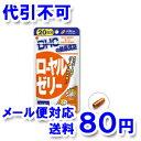 DHC 20日分 ローヤルゼリー 60粒 ゆうメール送料80円
