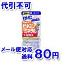 DHC 20日分 マルチビタミン/ミネラル+Q10 100粒 ゆうメール送料80円