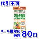 ディアナチュラ スタイル 48種の発酵植物×食物繊維・乳酸菌 80粒 ゆうメール送料80円