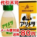 アリメツ 55g ゆうメール送料80円