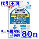 小林製薬 カルシウム ビタミンD 大豆イソフラボン 150粒(約30日分) ゆうメール送料80円