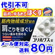 【第(2)類医薬品】 コリホグス 16錠 ゆうメール送料80円